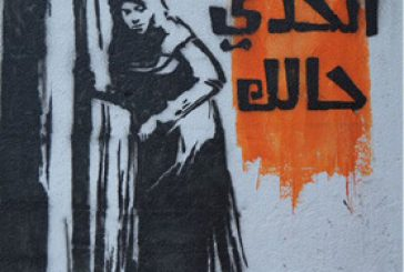 Why Gender Matters in Humanitarian Action in Gaza